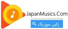 دانلود اهنگ جدید ، ژاپن موزیک