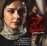 دانلود اهنگ محسن چاوشی خداحافظی تلخ