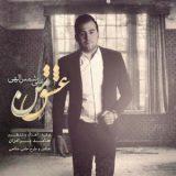 دانلود اهنگ جدید عشق من از علی شمس اللهی