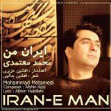 دانلود اهنگ جدید محمد معتمدی ایران من