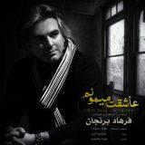 tehranmusic بيا تو موزيک تهران موزيک و بانک جامع کانالهای تلگرام Tehranmusic