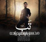 دانلود اهنگ جدید 95 محسن ابراهیم زاده تب