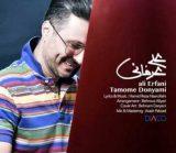 علی عرفانی تموم دنیامی