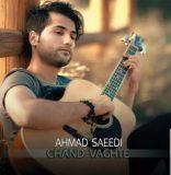 دانلود اهنگ جدید چند وقته احمد سعیدی