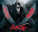 دانلود اهنگ جدید تریاق محسن چاوشی