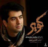 دانلود اهنگ جدید محمد معتمدی کویر