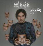 دانلود آهنگهای آلبوم جدید دوئل در آینه رضا یزدانی