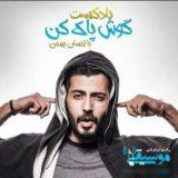 دانلود پادکست گوش پاک کن 1 از احسان بهمن موسیقی ما