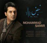 دانلود اهنگ جدید محمد سمیر نبض