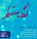 دانلود اهنگ جدید محمد اصفهانی نگاه منتظر