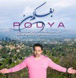 دانلود اهنگ جدید بغلم کن از پویا خواننده ایرانی