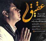 دانلود آهنگ تیتراژ برنامه عقیق ویژه ماه رمضان 95