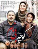 دانلود فیلم سینمایی کوچه ی بی نام کامل با لینک مستقیم