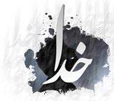 دانلود آهنگ خدا را شکر احمد ابن نصیر