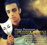 دانلود اهنگ جدید حسن رمضانی لبخند مصنوعی