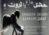 دانلود آهنگ عشق بهتره یا ثروت حسین شمس و kiarash krs2