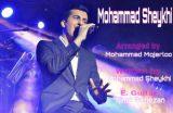 دانلود اهنگ جدید محمد شیخی با من بیا