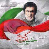 دانلود اهنگ گل سرخ حبیب برای شهدای ایران