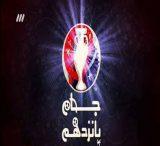 دانلود اهنگ جام پانزدهم تیتراژ برنامه در شبکه سه 3