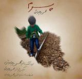 دانلود اهنگ جدید پسرم محسن چاوشی