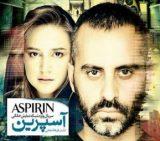 دانلود آهنگ عربی سریال آسپرین