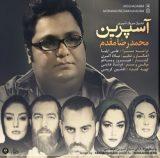 دانلود اهنگ تیتراژ محمدرضا مقدم در فیلم آسپرین