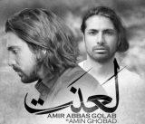 دانلود آهنگ لعنت به تنهایی لعنت امیر عباس گلاب