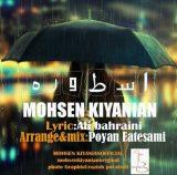 دانلود اهنگ جدید اسطوره از محسن کیانیان