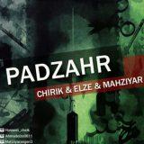 دانلود آهنگ پادزهر از حسین چیریک و احمد الزه و مهزیار