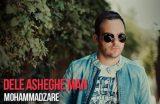 دانلود اهنگ دل عاشق من محمد زارع