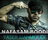 دانلود اهنگ خودت میدونی نفسم بودی یاسر محمودی