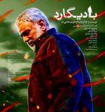 دانلود فیلم بادیگارد ایرانی با لینک مستقیم سریع
