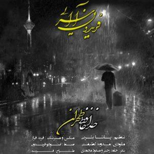 دانلود اهنگ جدید خداحافظ تهران فریدون آسرایی