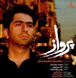 دانلود اهنگ تیتراژ سریال گشت ویژه محمد معتمدی