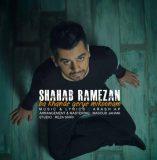دانلود اهنگ با خنده گریه میکنم شهاب رمضان