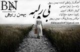 دانلود اهنگ جدید بهمن ربیعی بیراهه