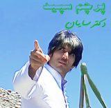 دانلود اهنگ جدید دکتر سایان پرچم سبز