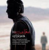 دانلود اهنگ عشقم این روزا هوای تو هوامو بد کرده محمد علیزاده