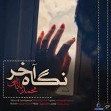 دانلود اهنگ جدید نگاه آخر محمد بابایی