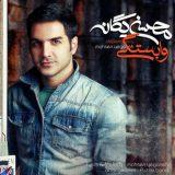 دانلود آهنگ جدید وابستگی محسن یگانه