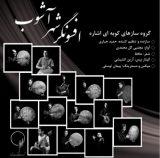 دانلود اهنگ افسونگر شهر آشوب از گروه سازهای کوبه ای اشاره