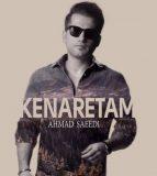دانلود آهنگ کنارتم هر جای دنیا به یادتم احمد سعیدی