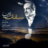 دانلود آهنگ جدید سقف محمد اصفهانی