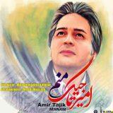 دانلود آهنگ جدید منم امیر تاجیک