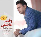 دانلود آهنگ تیتراژ برنامه شام ایرانی محمود انصاری وقت عاشقی