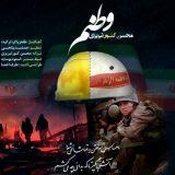 دانلود آهنگ زیبای وطنم از محسن کنور تبریزی