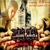 دانلود آهنگ جدید وطنم تسلیت از علی سایلنت