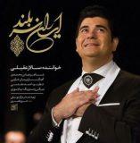 دانلود اهنگ جدید ایران سربلند سالار عقیلی