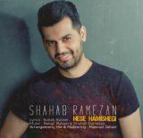 دانلود آهنگ تو یه حس همیشگی دلیل زندگی همه عشق منی شهاب رمضان