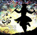 دانلود آهنگ آب تویی کوزه تویی از محسن چاوشی